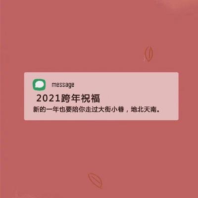 2021新年祝福语跨年背景图 2021新的一年陪你走过大街小巷