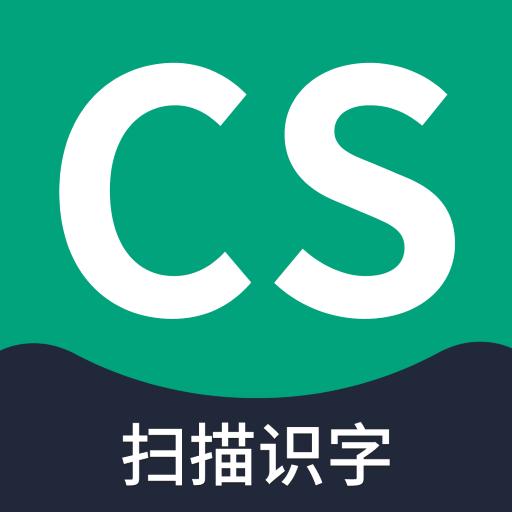 扫描全能王CSv1.0.1.0111 最新版