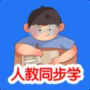 人教同步学v1.0.0 安卓版
