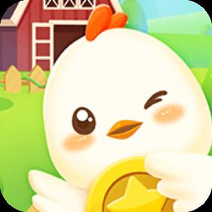 天天喂鸡红包版v1.0.0 赚钱版