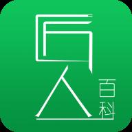 匠人百科v1.1.8.1 手机版