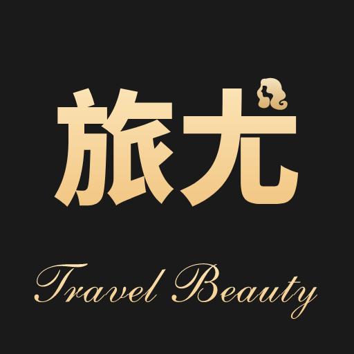 旅尤appv3.5.0 最新版