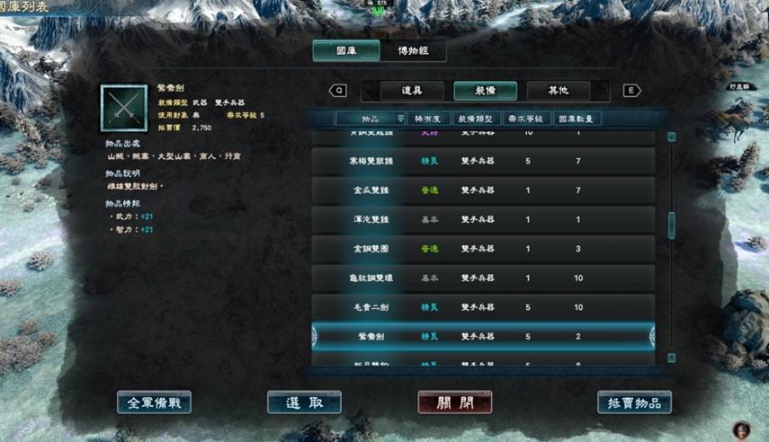 三国群英传8steam破解版未加密中文版