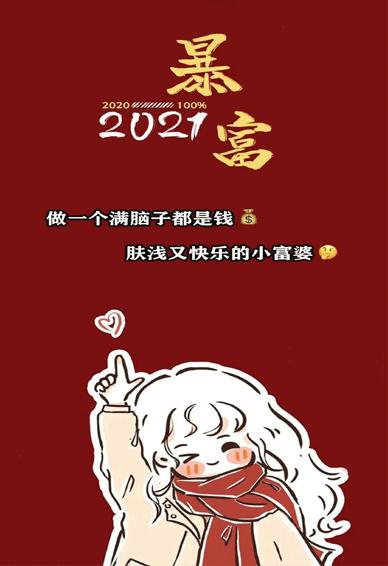 2021只想暴富的牛年手机壁纸 只要在变好慢一点也无妨