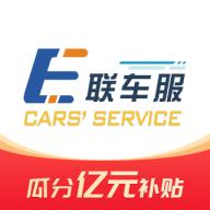 E联车服appv1.1.5 最新版