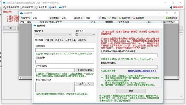 邓西百度网盘资源自动更新工具v1.0.1231 官方版