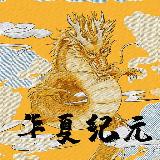 华夏纪元手游v1.0 正式版