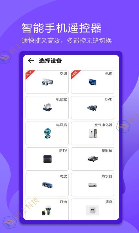 万能空调遥控器精灵v1.0.2 手机版
