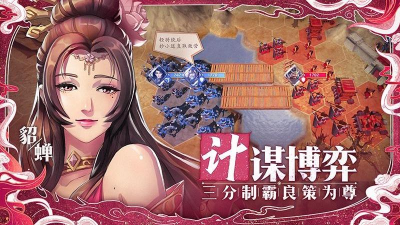 策魂三国传奇版v1.35.1 安卓版