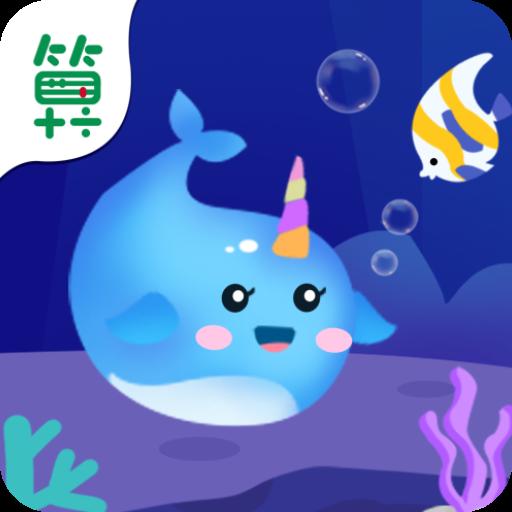 海底狂欢连连算v1.0.1 安卓版