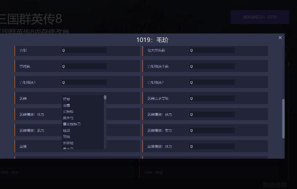 三国群英传8内存修改器v1.0 最新版