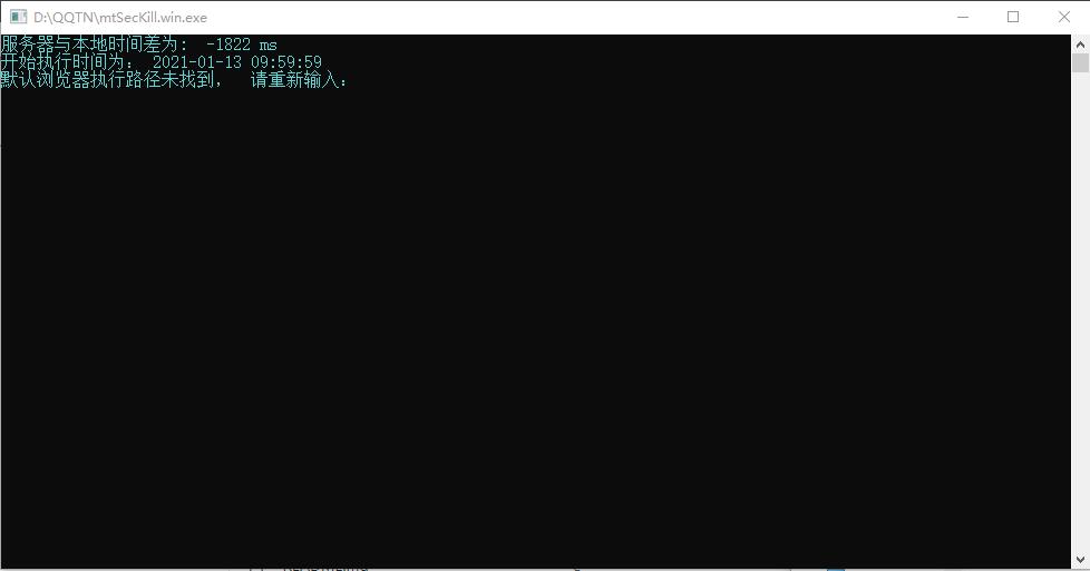 京东自动抢茅台脚本mtSeckillv3.2 免费版