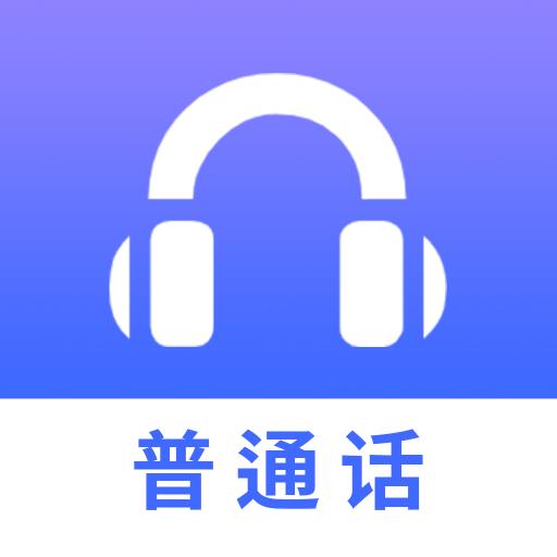 普通话练习appv1.0.0 官方手机版