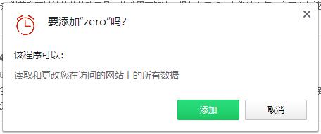 ZERO淘宝自动秒杀抢购插件v1.0 免费版