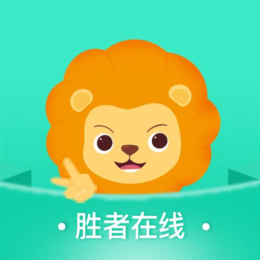 胜者在线appv1.0.7 最新版