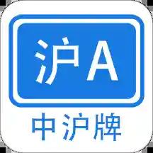 中沪牌v1.1 最新版