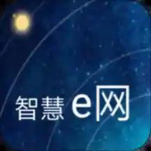 智慧e网(5G微基站推广)v0.5.2 安卓版