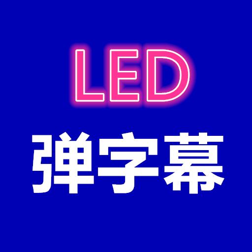 弹字幕LEDv1.0.0 手机版