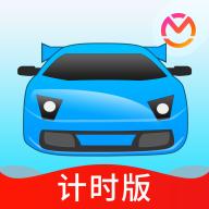 驾考宝典计时版appv2.0.9 最新版