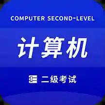 计算机二级考试宝典v1.0.0 手机版