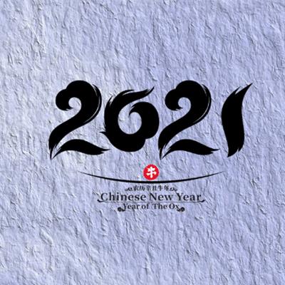 2021牛年新年快乐简单背景图 快快乐乐的过一个吉祥年