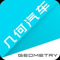 几何汽车appv3.1.4 最新版