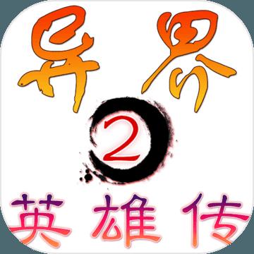 异界2英雄传v1.0.9 安卓版