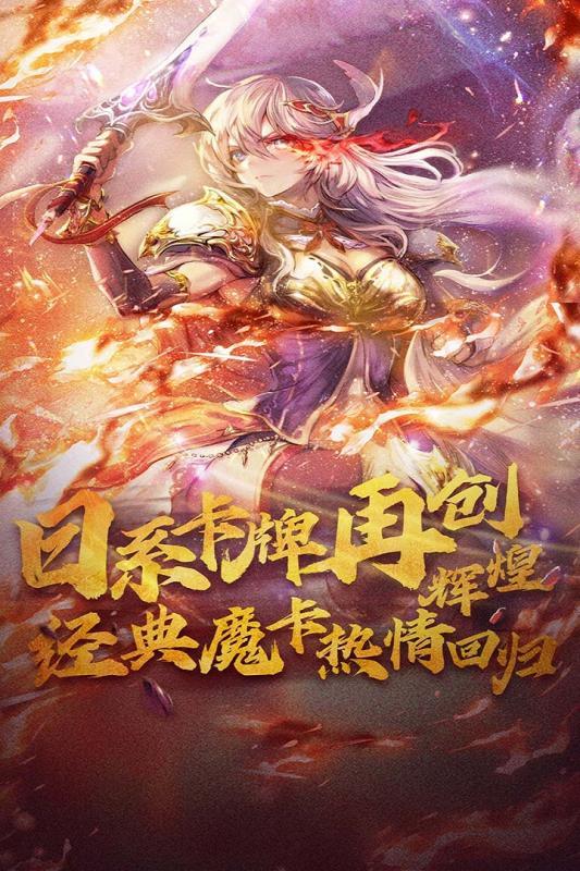 魔卡幻想折扣平台版v4.2.3.13690 安卓版