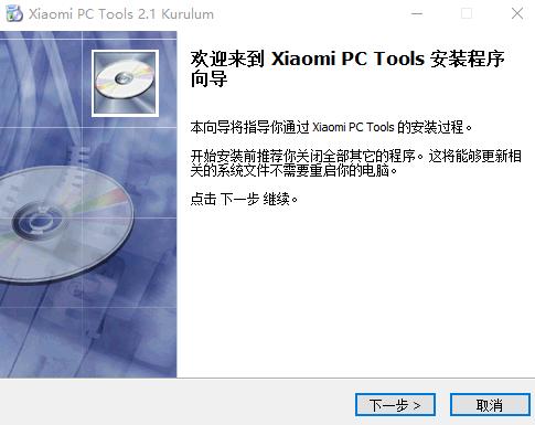 小米PC工具(Xiaomi PC Tools)v2.1 免费版