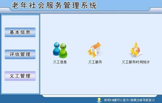 老年社会服务管理系统v2.0 官方版