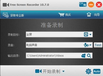 Free Screen Recorderv10.7.0 官方版