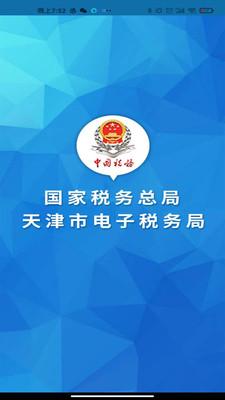 天津税务v7.5.23 安卓版