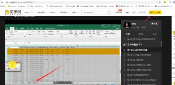 虎课网全网免登录VIP视频解析浏览器插件HuKePluginv2021 最新版