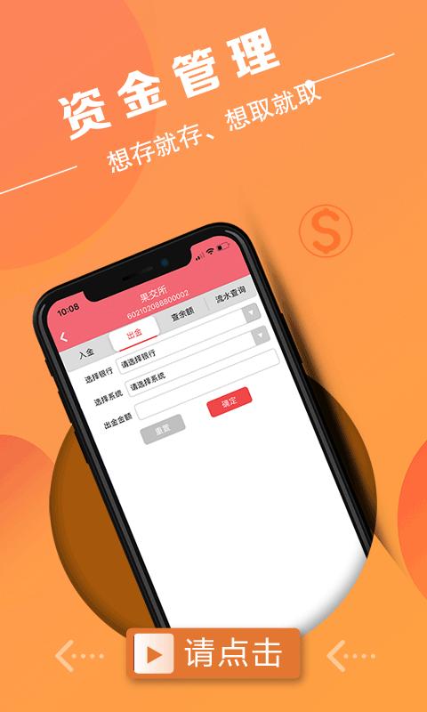 果交所appv3.2.7 最新版