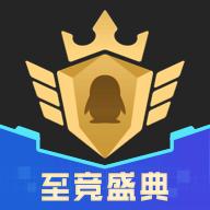 企鹅电竞v6.7.0.544 最新版