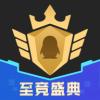 企鹅电竞v6.3.0.520 最新版