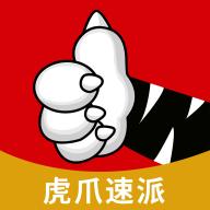 虎爪速派appv1.0.0 最新版