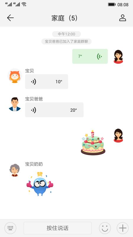 智能关怀appv1.0.35.307 安卓版
