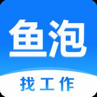 鱼泡网appv2.6.9 最新版