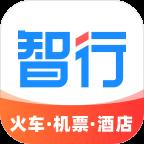 智行(火车・机票・酒店)v9.5.1 安卓版