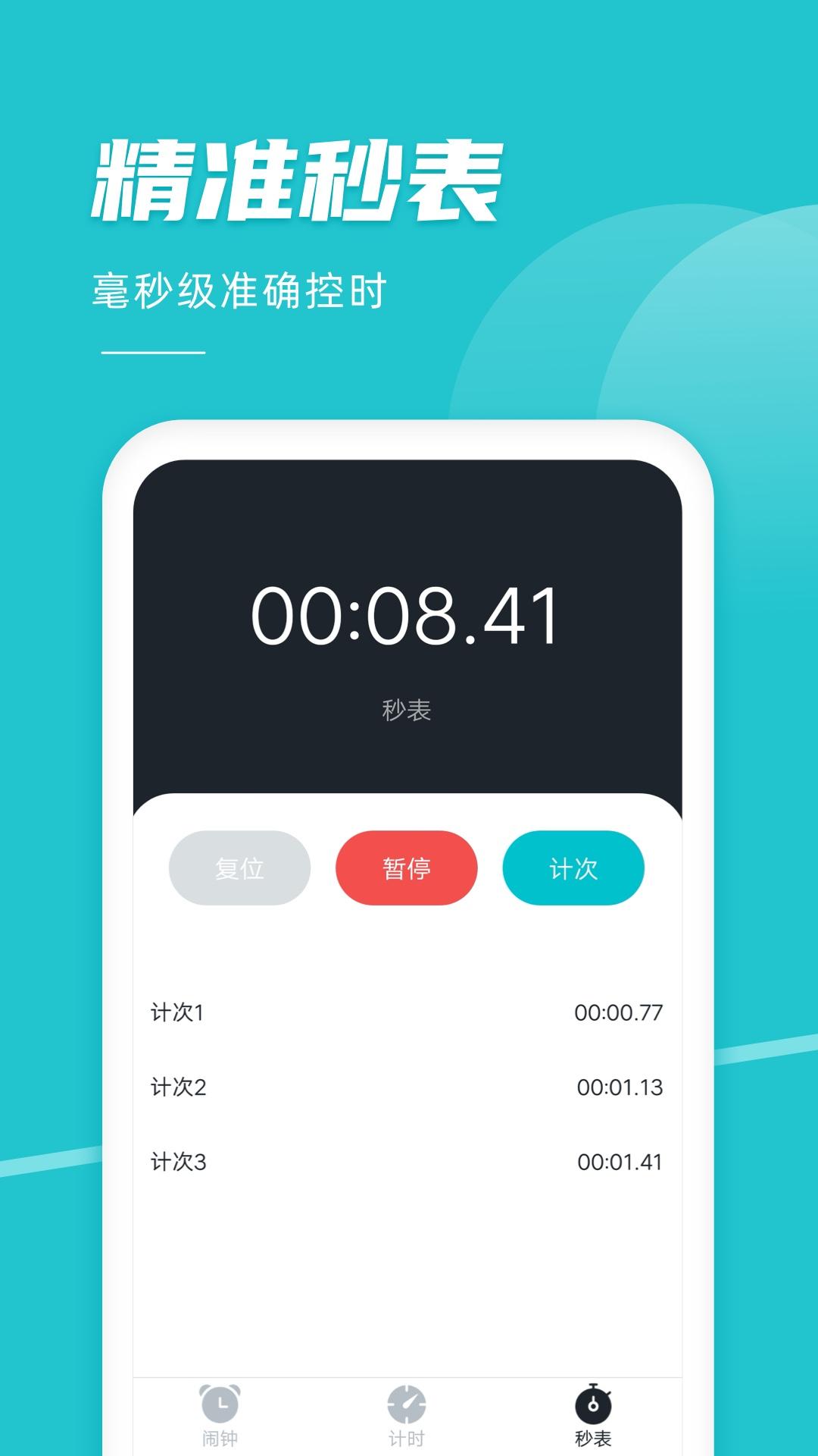 准点闹钟appv1.3.0 免费版