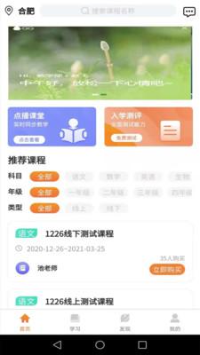 朝学夕练v1.5.5 手机最新版