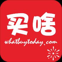 今天买啥v1.0.1 手机版