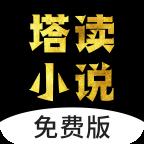 塔读小说免费版v7.76 安卓版
