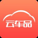 云车品(汽配商城)v2.1.8 安卓版