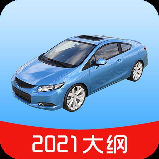 驾考驾校宝典appv1.0.0 最新版