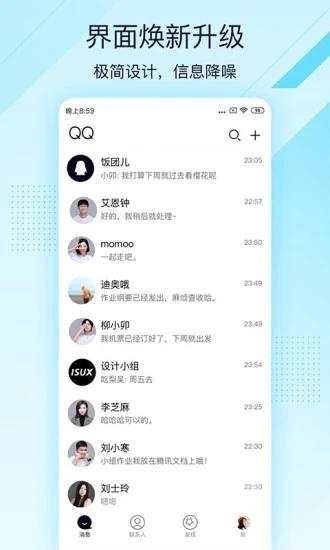 QQ极速版2021v4.0.4 官方版