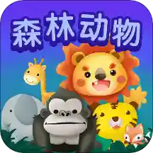 儿童早教森林动物appv1.0 最新版