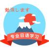 日语学习确幸教育v1.0 手机版