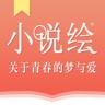 小说绘appv1.0.0 手机版